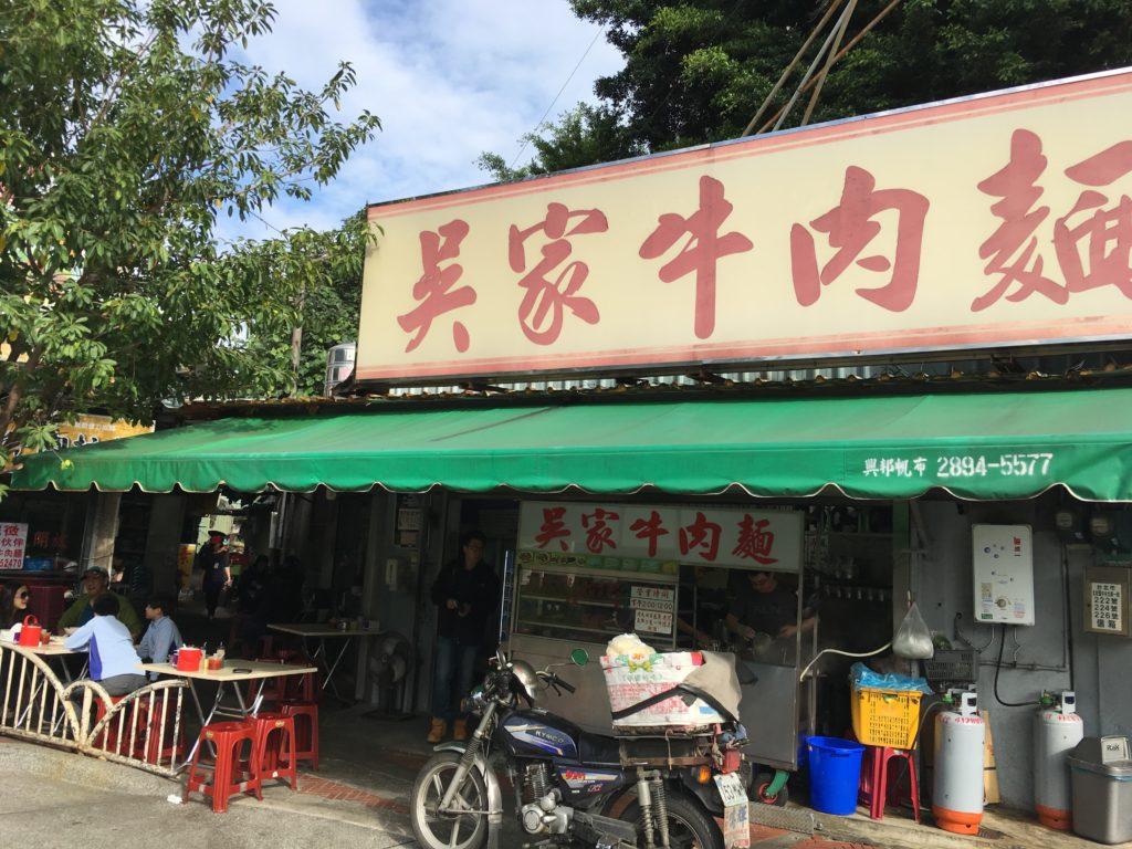 吳家牛肉麵店