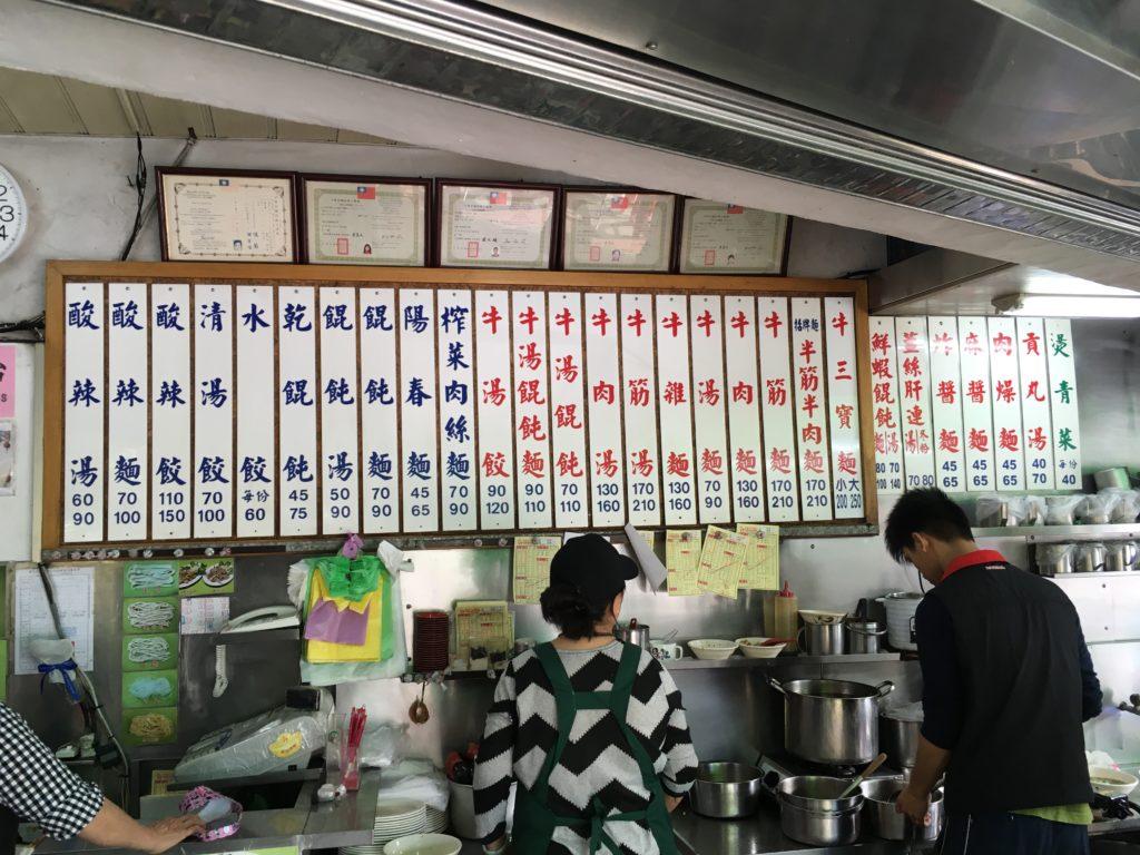 吳家牛肉麵店のメニュー