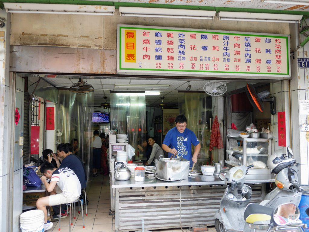 正宗紅焼牛肉麺