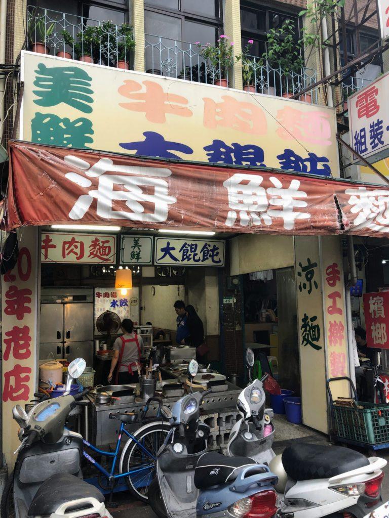 美鮮牛肉麺