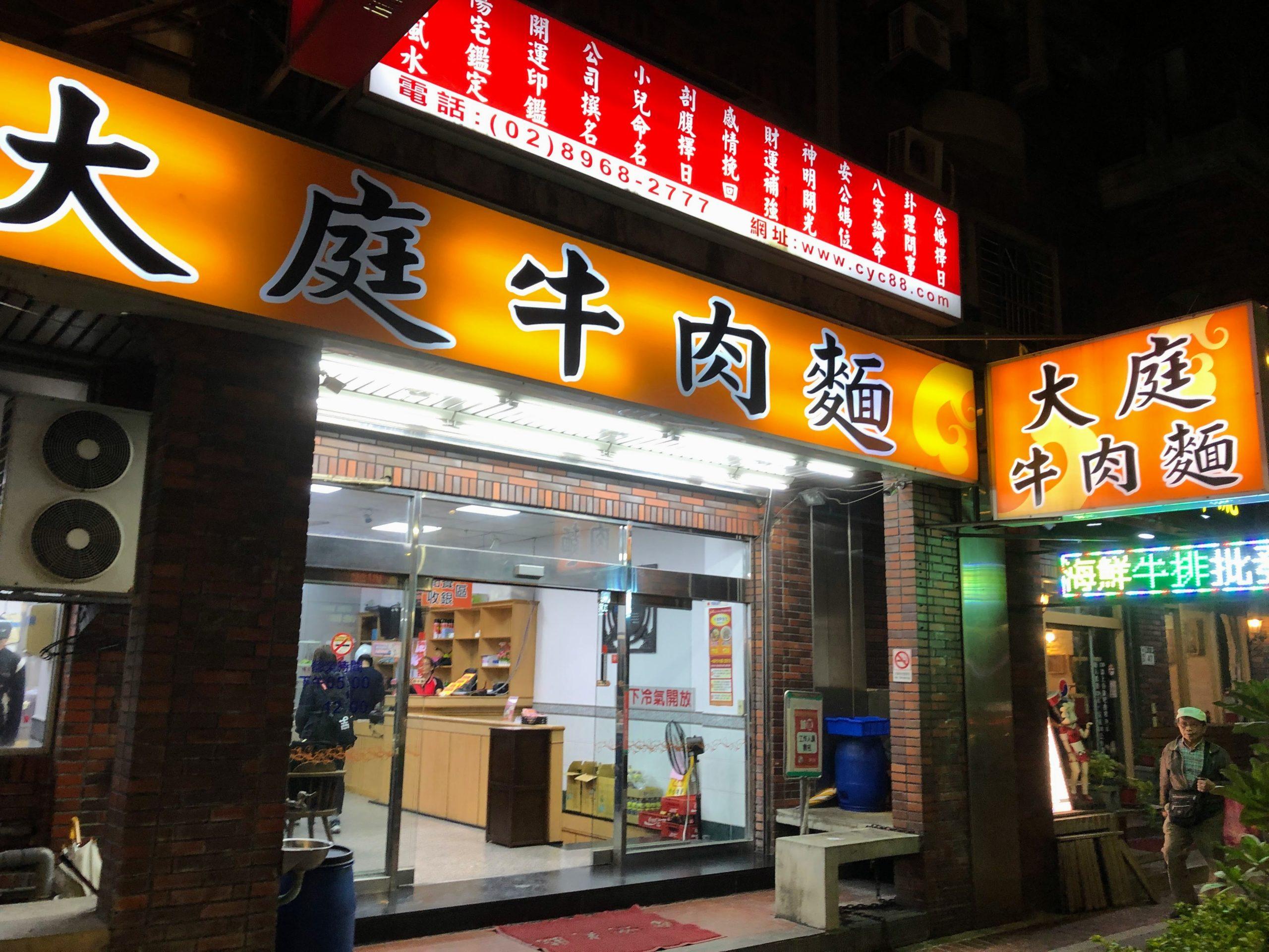大庭牛肉麺