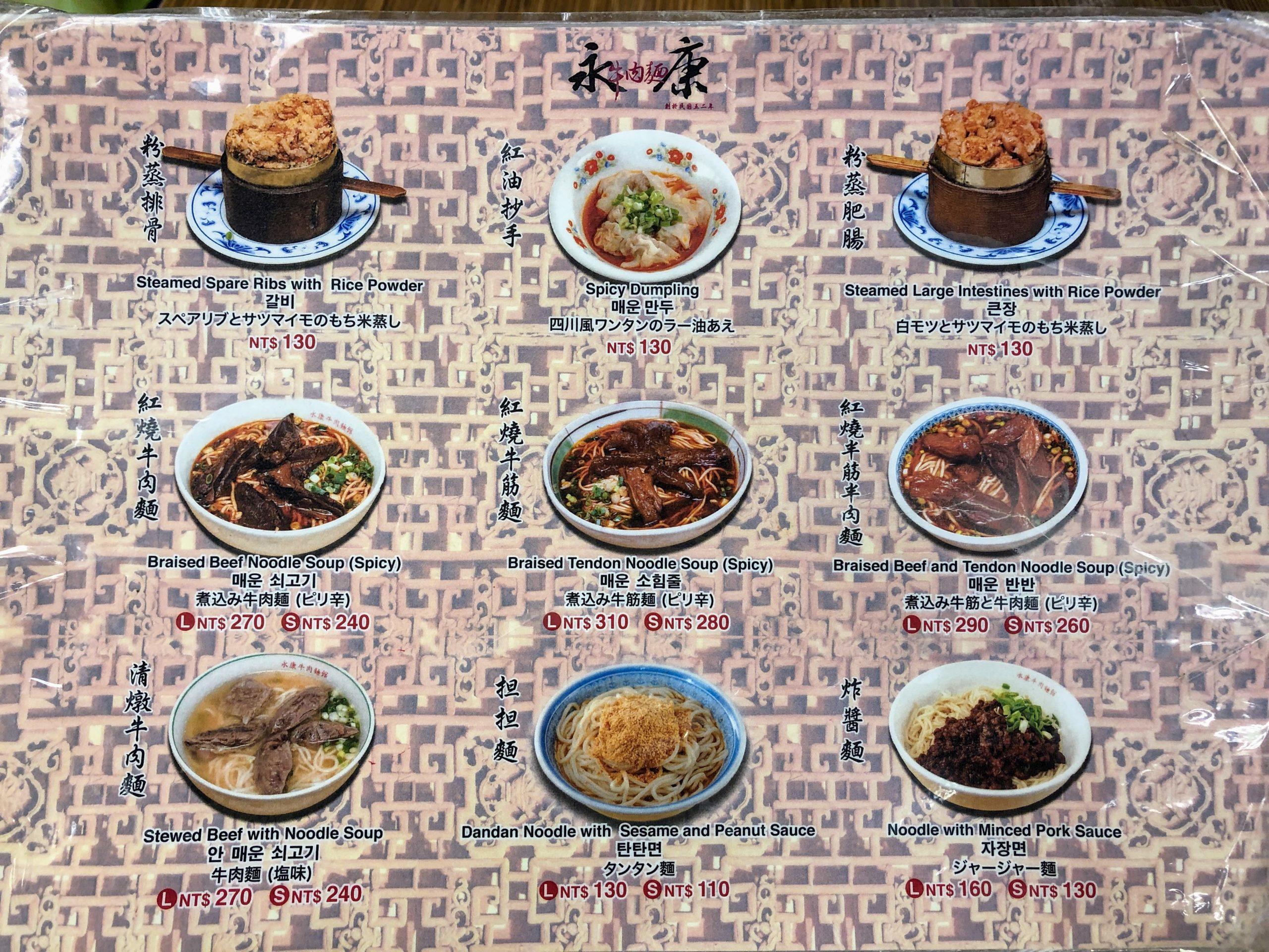 永康牛肉麺のメニューと値段