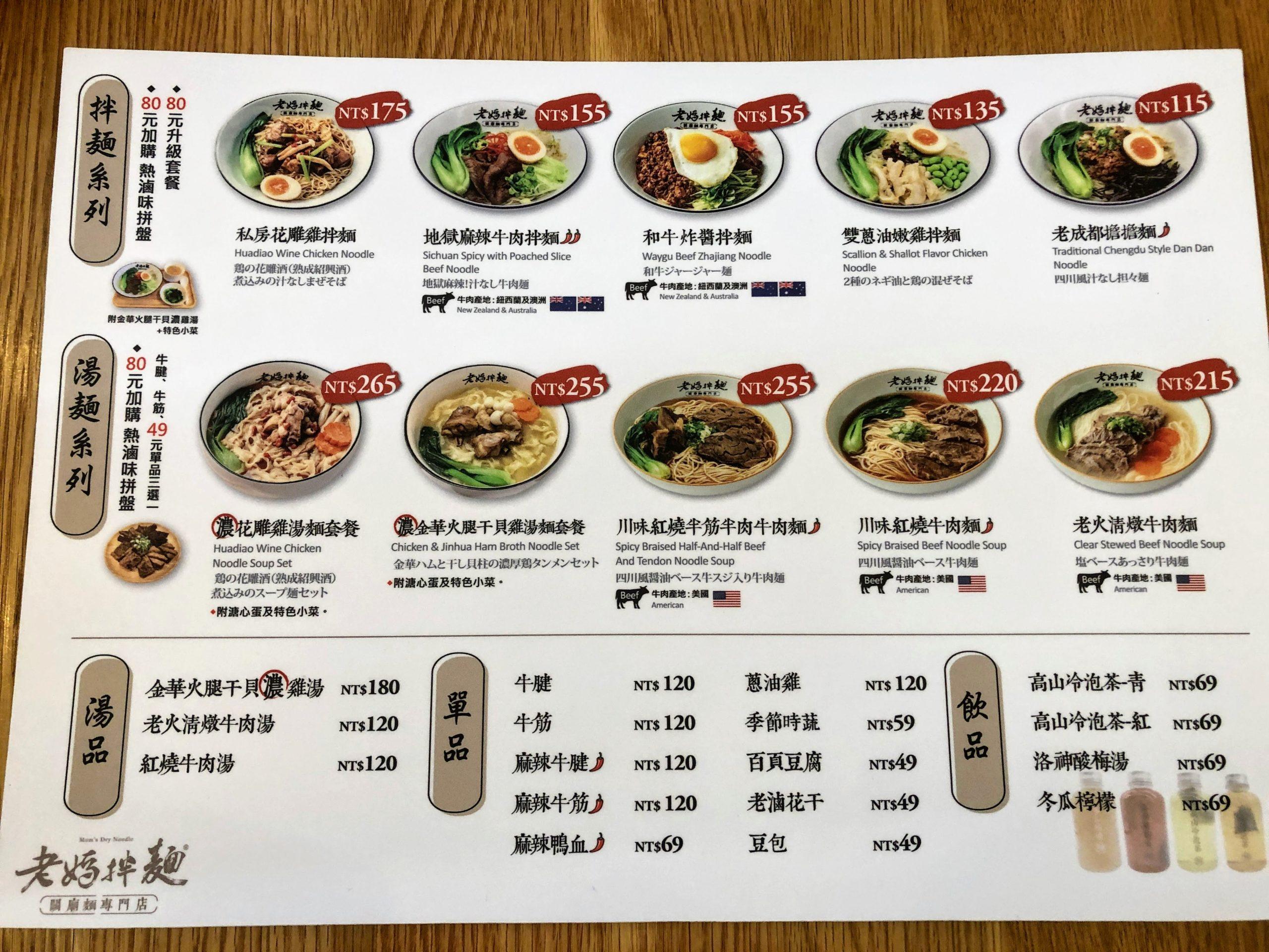 老媽拌麺関廟麺専門店のメニュー