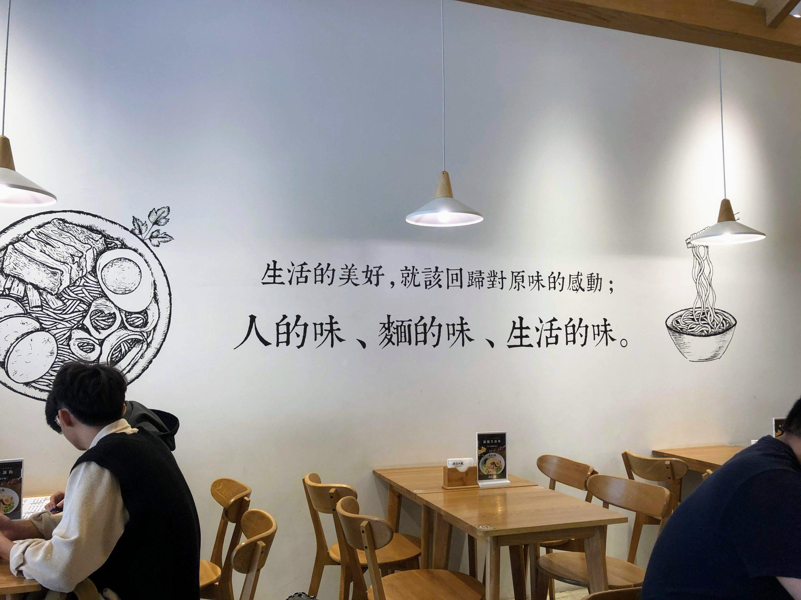 老媽拌麺関廟麺専門店の壁画