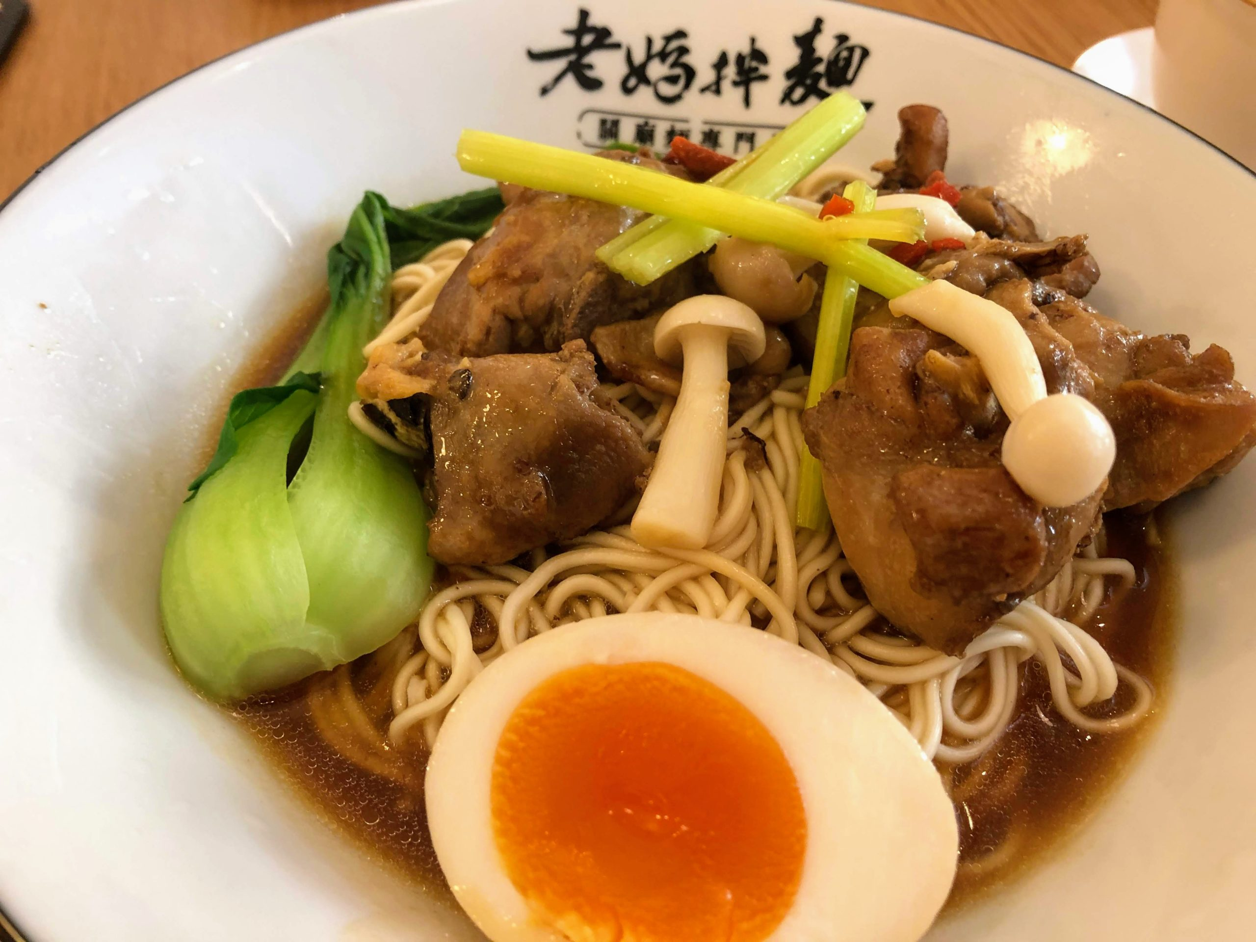 花雕鶏拌麺