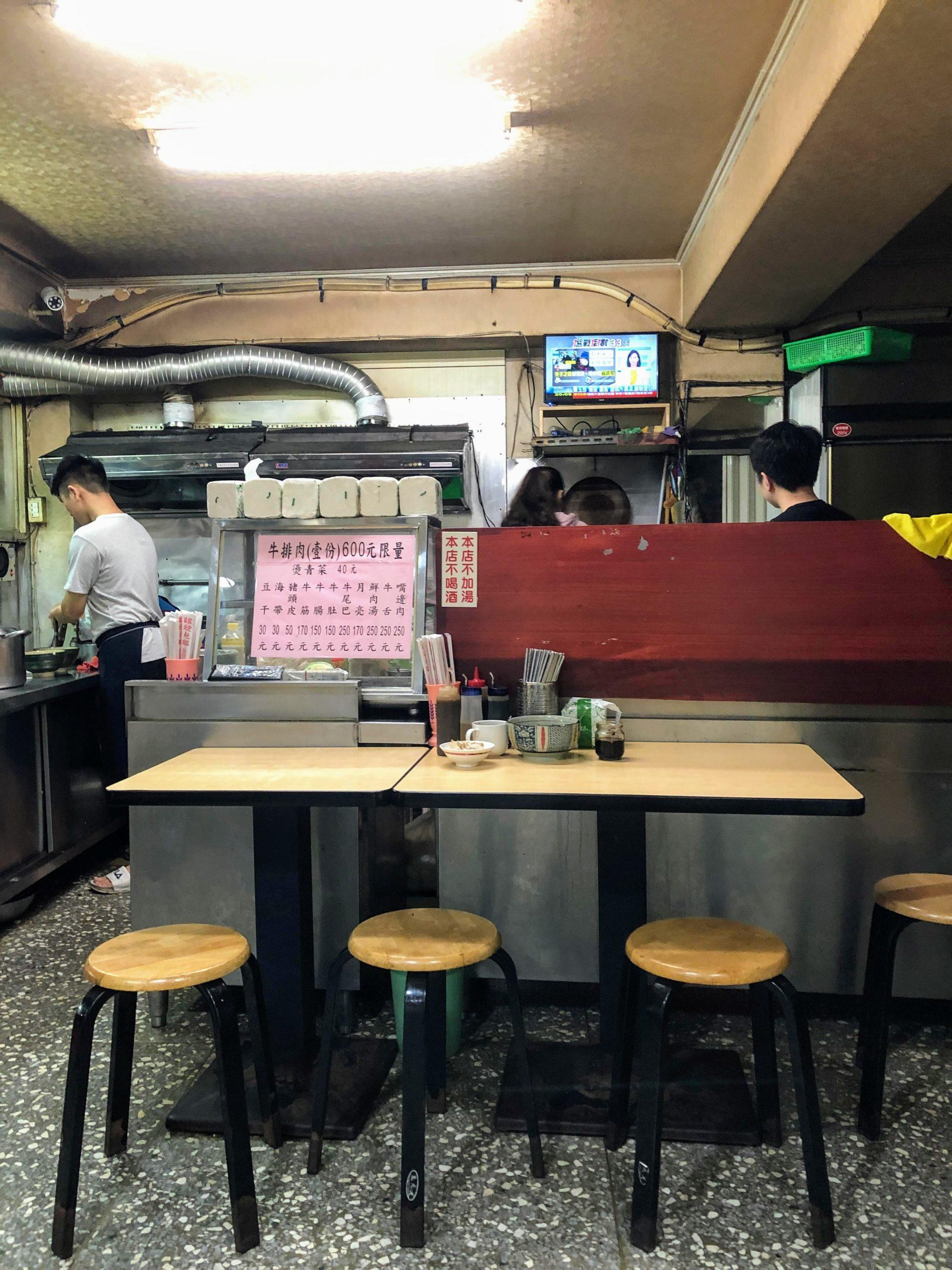 廖家牛肉麺の店内