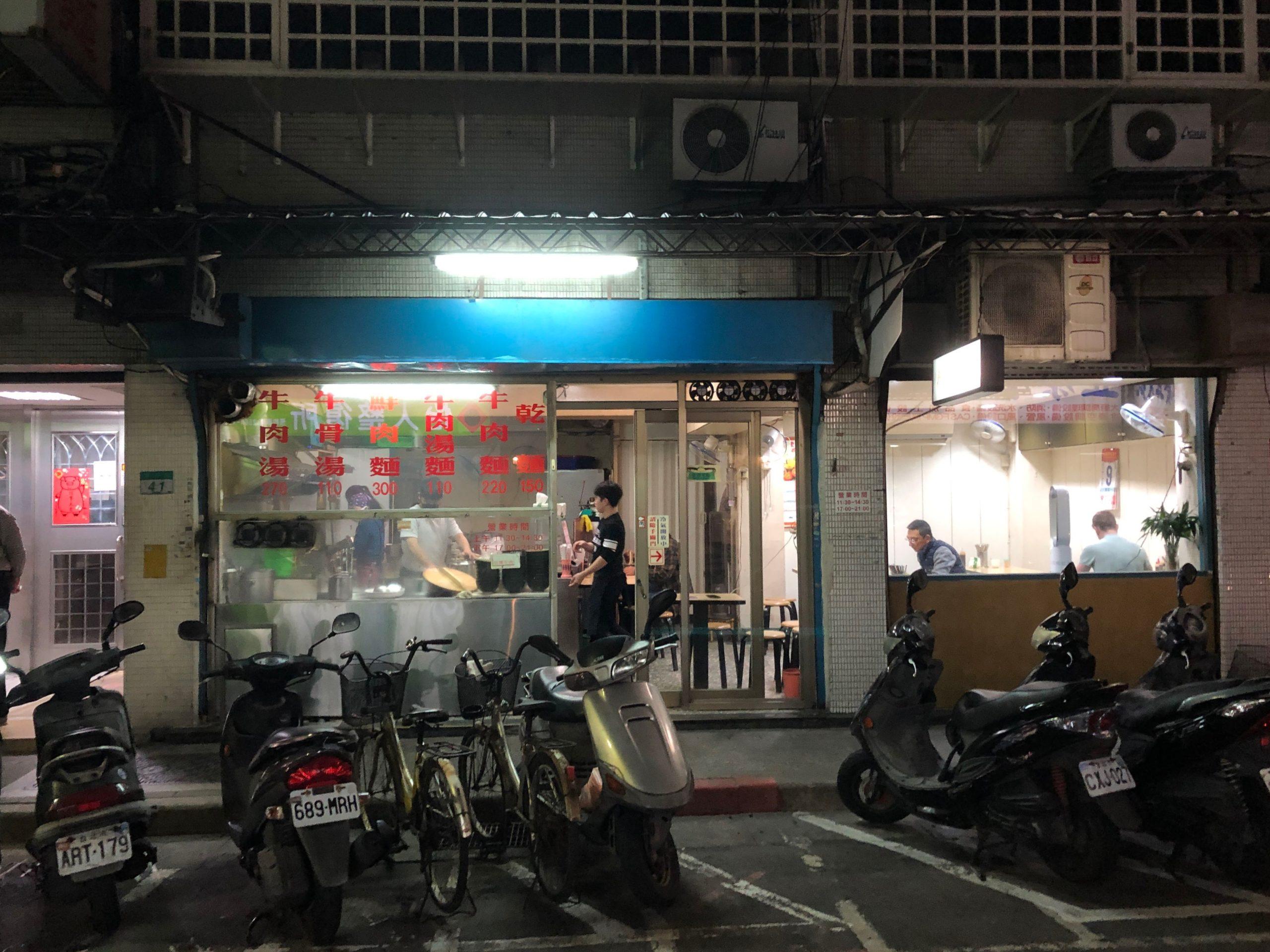 廖家牛肉麺のメニューと値段