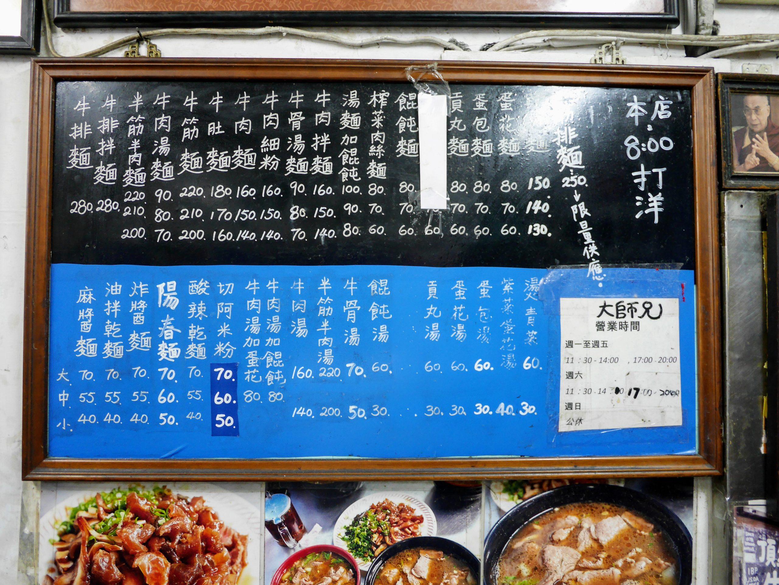 大師兄牛肉麺のメニュー